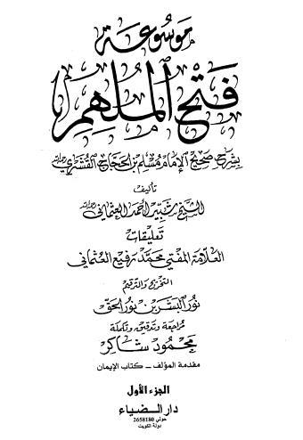 Fatah al mulhim sharah sahi muslim 02 download pdf book