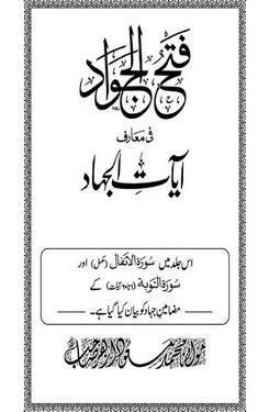 Fathul jawwad jilad 1 download pdf book writer molana
