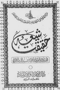 Haqeeqat e shia download pdf book writer mufti rasheed ahmad