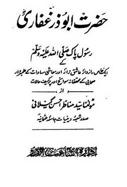 Hazrat abu zar ghaffari r a download pdf book writer
