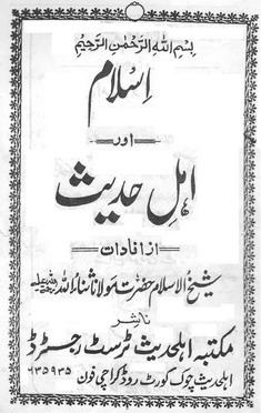 Islam aor ahlehadees download pdf book writer molana