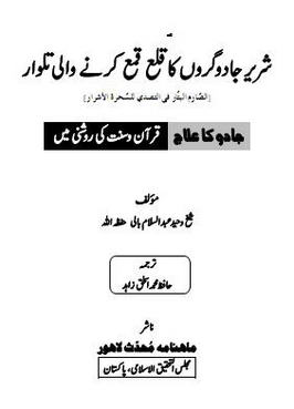 Jadoo ka ilaj download pdf book writer shaikh waheed abd