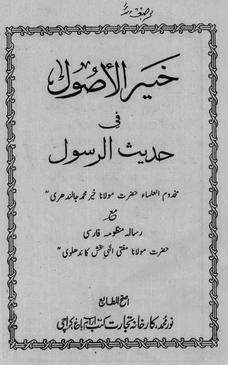 Khair ul usool fi hadith ur rasool s a w download pdf book
