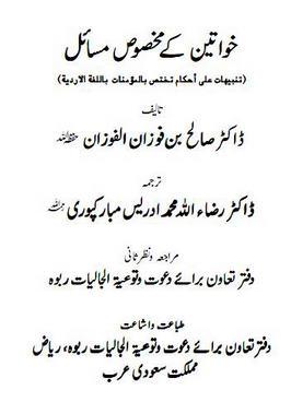 Khawateen k makhsoos masail download pdf book writer