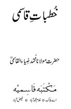 Khutbat e qasmi 3 download pdf book writer molana muhammad