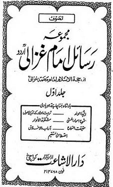 Majmua rasail imam ghazail jilad 1 download pdf book