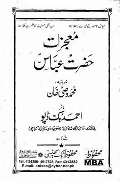 Mojzat hazrat abbas download pdf book writer muhammad wasi
