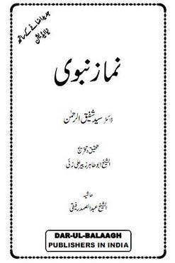 Namaz e nabvi pbuh download pdf book writer dr sayyad