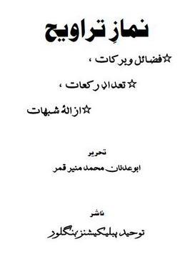 Namaz e taraweeh download pdf book writer abu adnan
