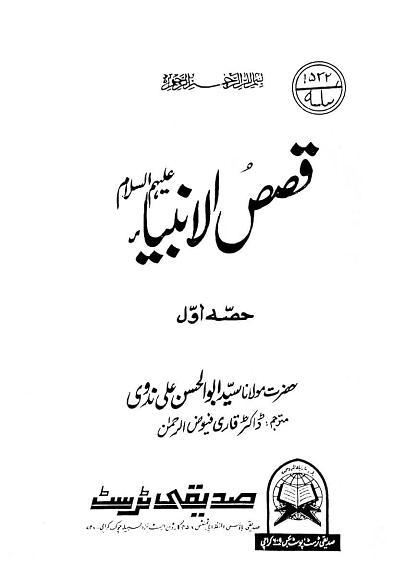 Qasas ul anbiya part 1 download pdf book writer sayyad abu