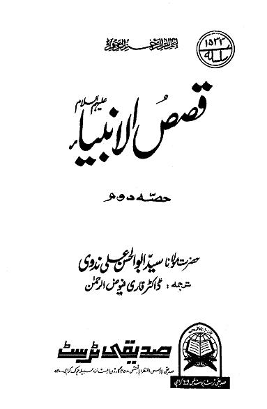 Qasas ul anbiya part 2 download pdf book writer sayyad abu