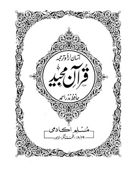 Quran para 02 lafazi tarjuma download pdf book