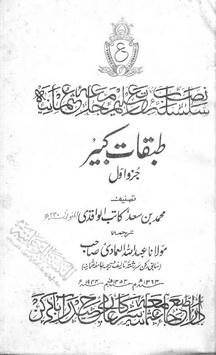 Tabqat e kabeer 1 download pdf book writer muhammad bin saad
