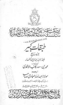 Tabqat e kabeer 7 download pdf book writer muhammad bin saad