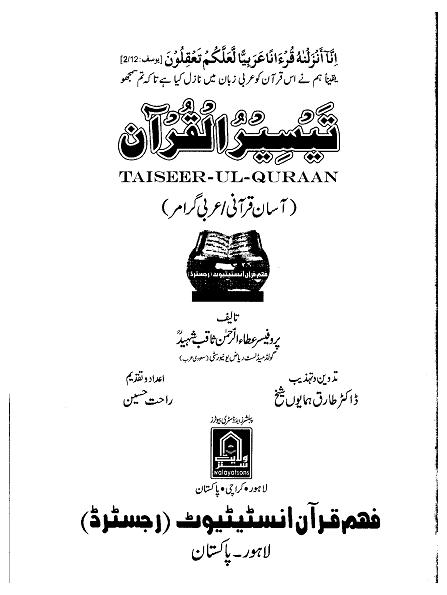 Taiseer ul quran asan qurani graimer new edition download