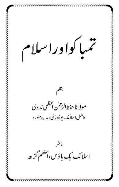 Tambaku aor islam download pdf book writer molana hifz ur