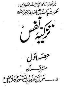 Tazkia e nafs 1 download pdf book writer molana ameen