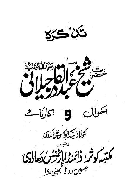 Tazkira shaikh abdul qadir jailyani ahwal o karnamy