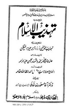 Tehzeeb ul islam download pdf book writer mullah muhammad