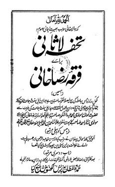 Tohfa lasani baraye firqa raza khani download pdf book