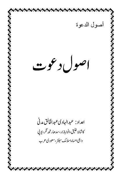 Usool e dawat download pdf book writer abdul hadi abdul