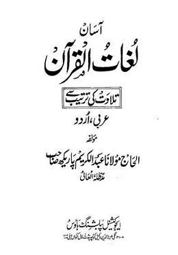 Asaan lughat ul quran download pdf book writer molana