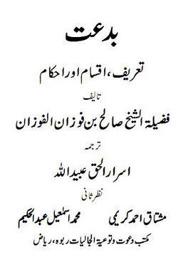 Bidat tareef iqsam aor ahkam download pdf book writer