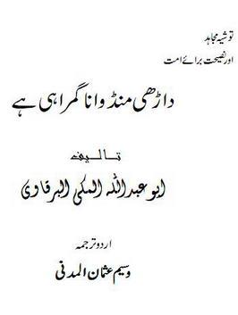 Darhi mundwana gumrahi hai download pdf book writer abu