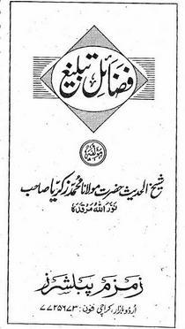 Fazail e tableegh download pdf book writer hazrat molana