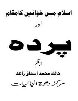 Islam me khwateen ka muqam aor parda download pdf book