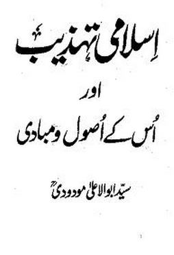 Islami tehzeeb aor us k usool o mubadi download pdf book