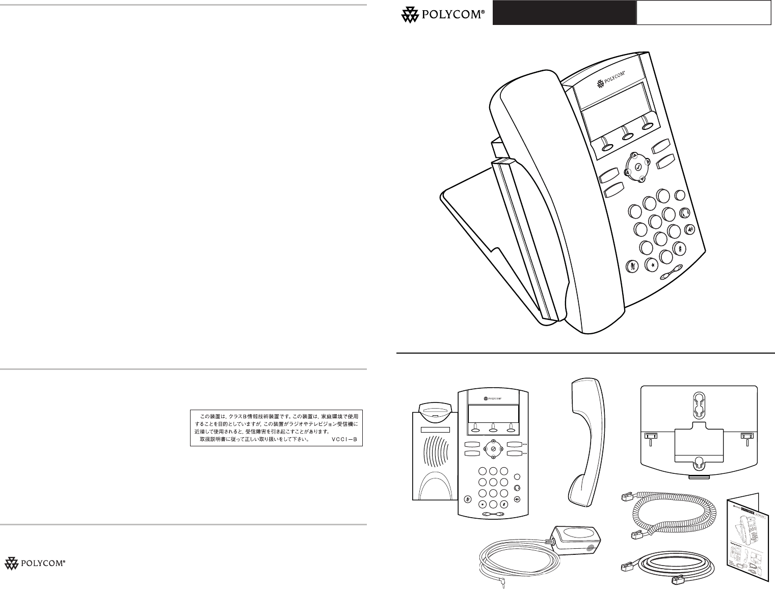 Polycom Cordless Telephone IP 335 User Guide