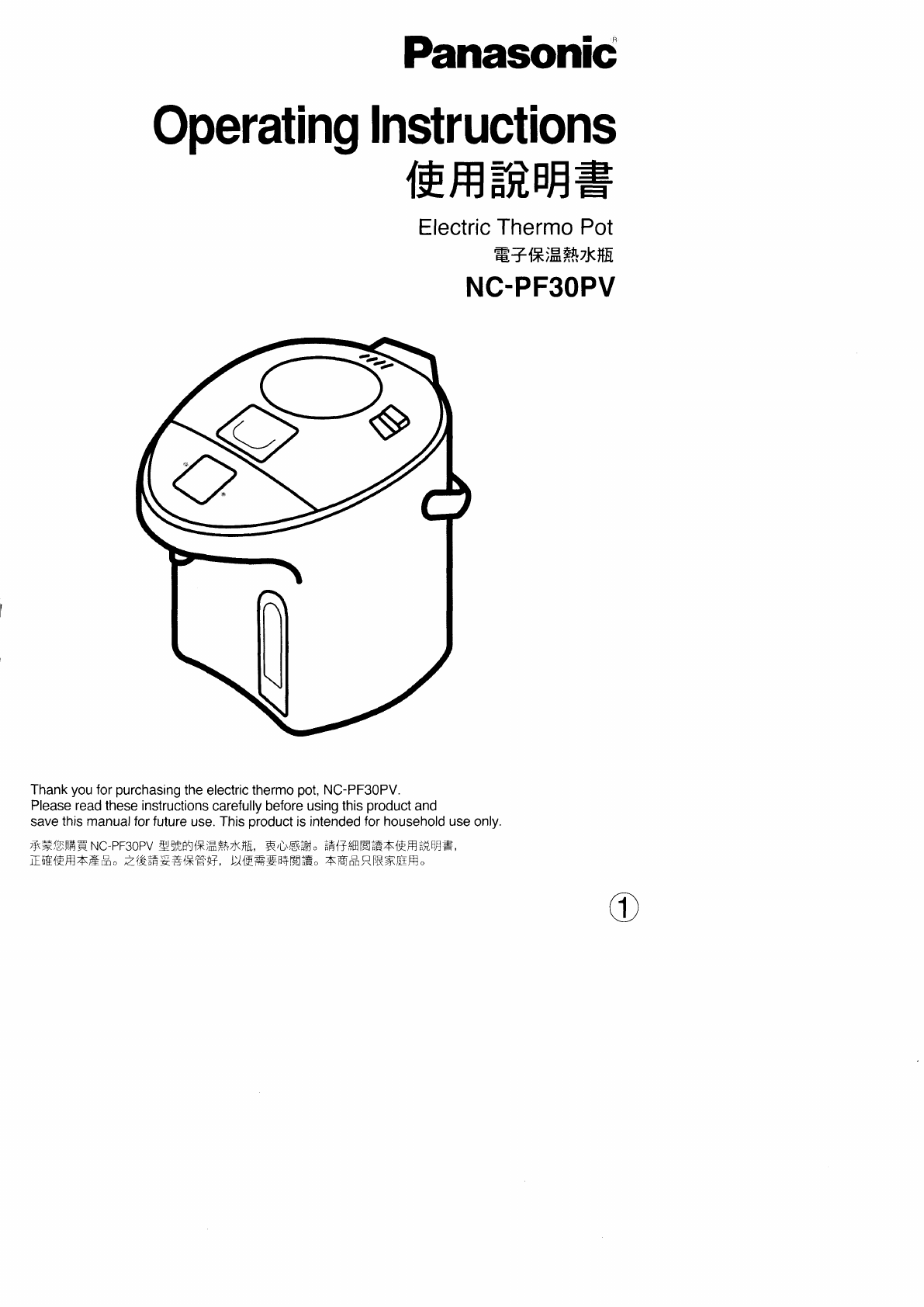 Panasonic Hot Beverage Maker NC-PF30PV User Guide