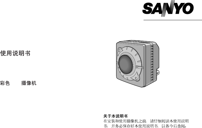 Proxima ASA Digital Camera VCC-5775P User Guide