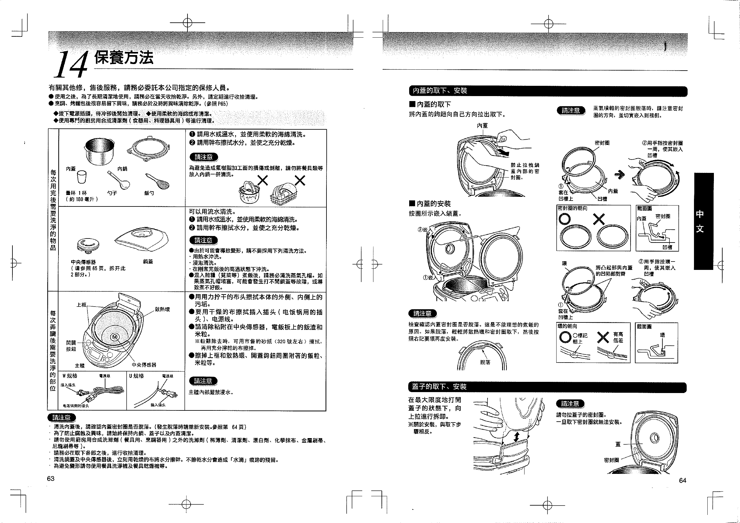 Page 34 of Tiger Rice Cooker JKC-R18U User Guide