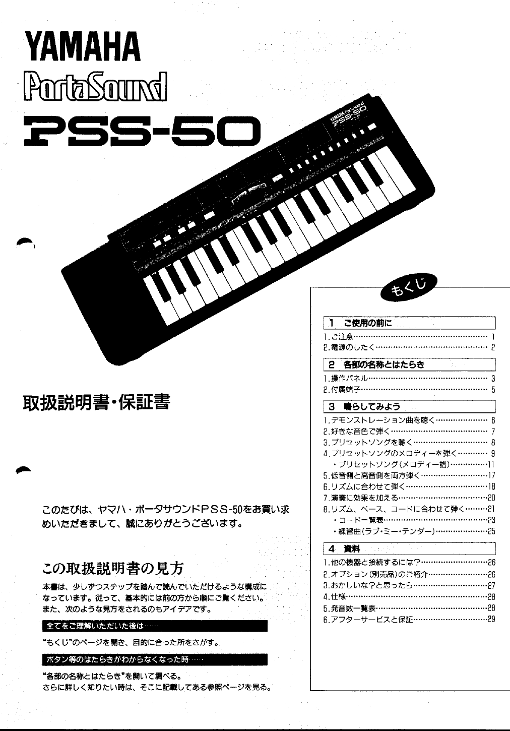 Yamaha Electronic Keyboard pss-50 User Guide
