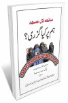 Lal Masjid Story Archives Download Free Pdf Books