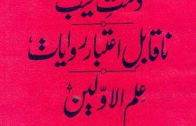 Dast e Ghaib By Maulana Syed Mian Asghar Husain Pdf Free Download