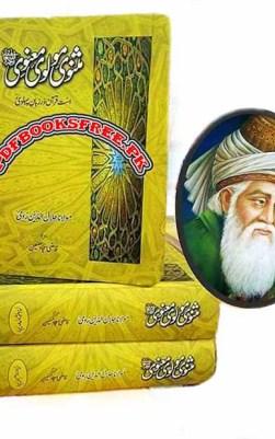 Masnavi Maulana Roomi in Urdu
