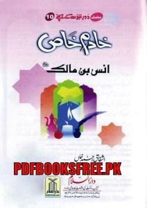 Khadim e Khaas Hazrat Anas Bin Malik r.a by Ashfaq Ahmed Khan