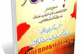 Hadsa e Karbala Ka Pasmanzar By Maulana Muhammad Abdur Rasheed Nomani