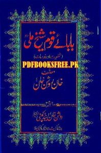 Baba e Qaum Sheikh Mali by Khan Roshan Khan Pdf Free Download