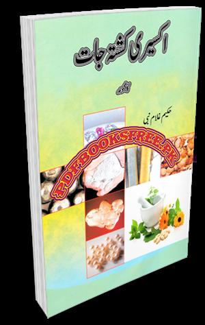 Akseeri Kushta Jaat Ka Majmoa by Hakeem Ghulam Nabi Pdf Free Download