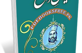 Deewan e Dagh by Mirza Daagh Dehlvi Pdf Free Download