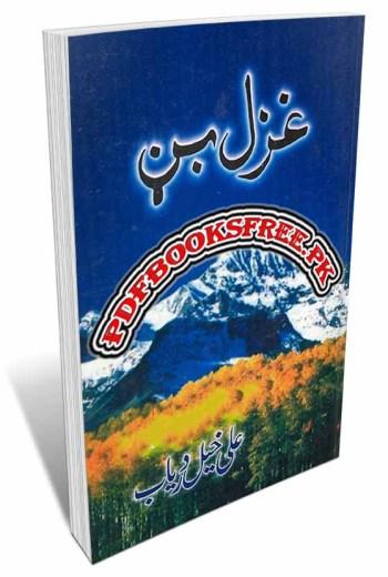 Ghazal Ban by Ali Khel Daryab Pdf Free Download