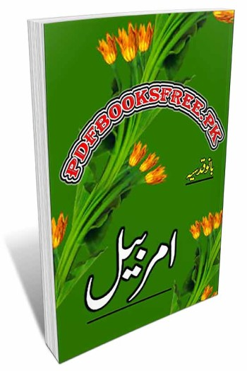 Amarbail Novel by Bano Qudsia Pdf Free Download