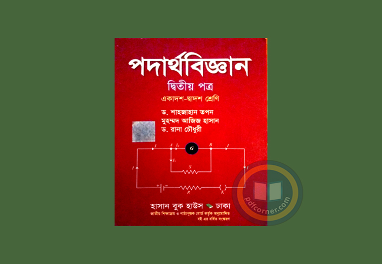 HSC Physics 2nd Paper Book By Shahjahan Tapan pdf Download