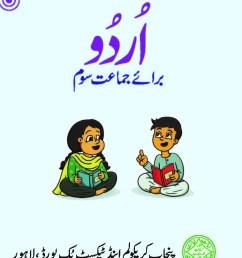 Class 3 All Punjab Textbooks Free PDF Downloads - PDF Hive [ 1145 x 823 Pixel ]