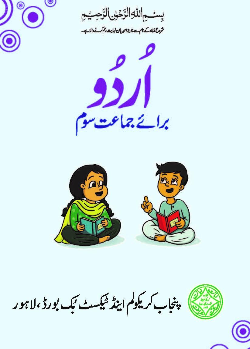 hight resolution of Class 3 All Punjab Textbooks Free PDF Downloads - PDF Hive