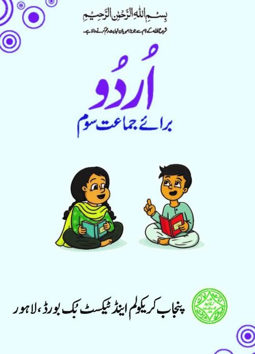 small resolution of Class 3 All Punjab Textbooks Free PDF Downloads - PDF Hive